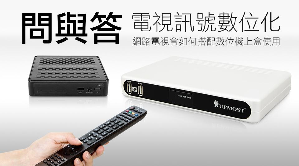 """""""網絡電視盒""""的图片搜索结果"""