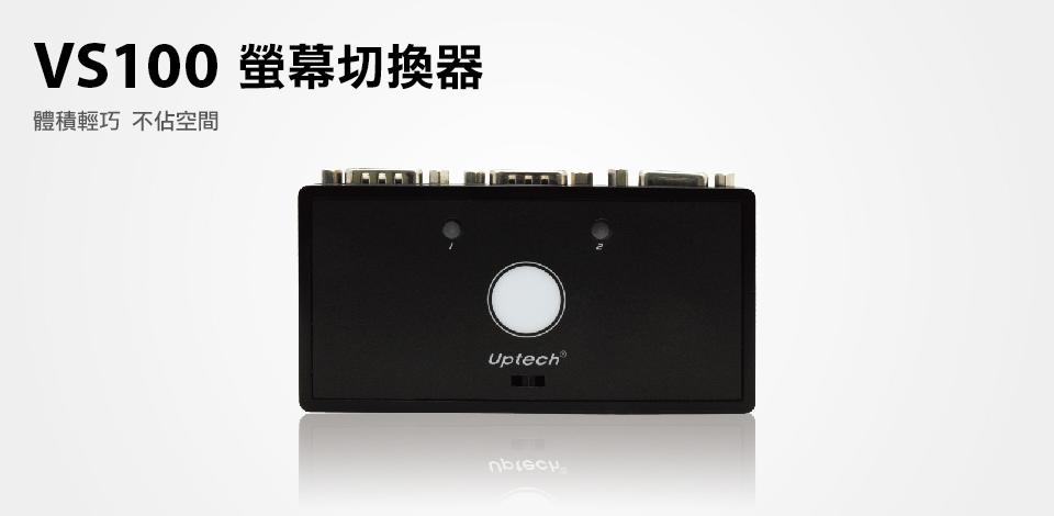 VGA SWITCH螢幕切換器